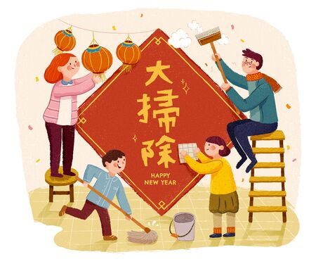 Adorable spring cleaning illustration with family doing household chores together, big cleaning written in Chinese words