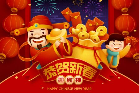 God of wealth and boy holding gold ingot and red packet, Chinese text translation: Welcome caishen during lunar year