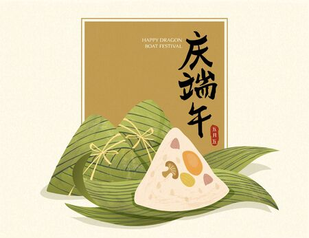 Simple poster of tasty sticky rice dumpling in flat style, Chinese translation: Celebrate the Dragon Boat Festival