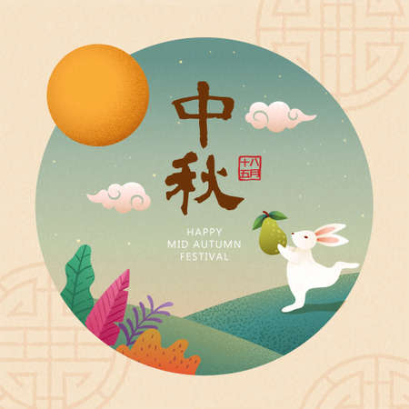 Cute rabbits lifting pomelo toward the moon, translation: Mid Autumn Festival, 15th August in lunar calendar