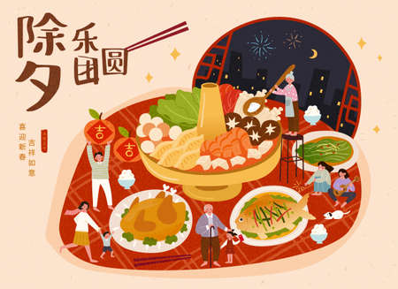 Flat illustration with giant hot pot and miniature Asian people, Chinese Translation: Happy reunion on New Year's Eve, Welcome the new year with blessing 向量圖像