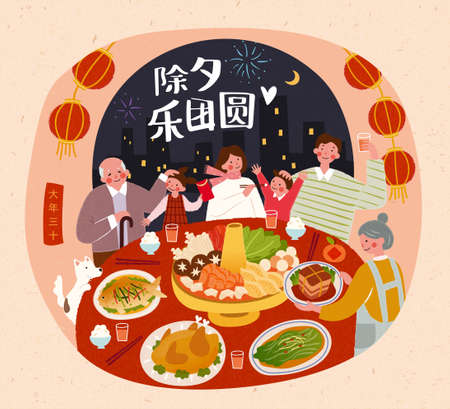 Asian family enjoying reunion dinner on Chinese New Year's Eve, illustration in cute flat style, Translation: Happy reunion on New Year's Eve
