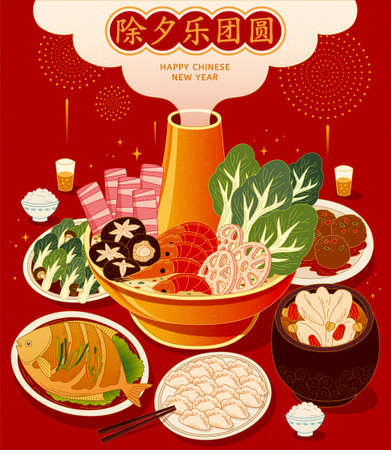 Traditional dishes for reunion dinner on New Year's Eve, concept of Asian cuisine, Chinese Translation: Chinese New Year's Gathering