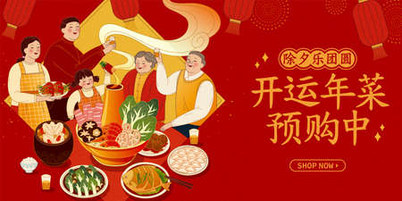 Asian family enjoying plentiful delicious food with smile, Chinese Translation: Family reunion on Chinese New Year's Eve, Pre order reunion dinner dishes now