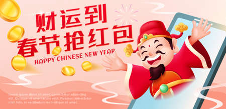 Banner designed with God of wealth showing in the phone to bring fortune and money, Chinese translation: Get lucky, Get red envelopes on Chinese New Year