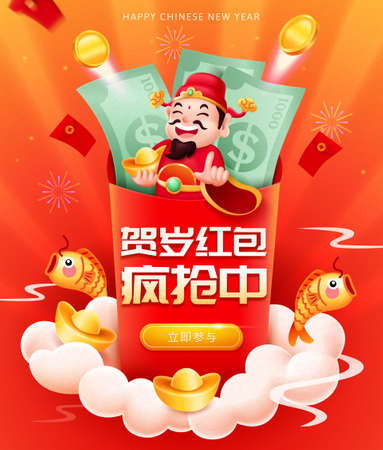God of wealth sending cash with the background of fireworks and coins, Chinese text: New Year Red envelope giveaways, Join now 일러스트