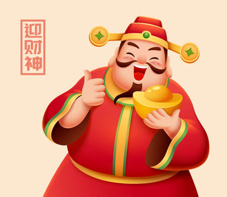 Chinese God of Wealth holding a gold ingot with thumbs up, isolated on beige background, Translation: Welcome the arrival of Caishen