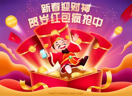 Banner designed with God of Wealth sending red envelopes crazily through the phone, Chinese translation: The arrival of Caishen on Chinese New year