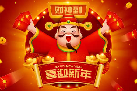 Web banner designed with Caishen sending red envelopes, gold ingots and coins, Chinese translation: Welcome the New Year with joy, God of wealth is arriving 일러스트