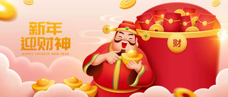 Chinese New Year banner designed with God of Wealth standing by a giant red envelope, concept of prosperity, Translation: Welcome the arrival of Caishen 일러스트