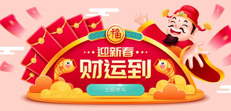 Online shopping banner with God of wealth showing a bunch of red envelopes, Chinese text: Fortune is arriving, Join now 스톡 콘텐츠 - 159059226