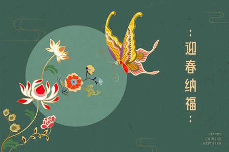 Butterfly flying towards peony flowers with luxury pattern design, concept of zen and lunar new year, Translation: May the blessings of Spring Festival be upon you