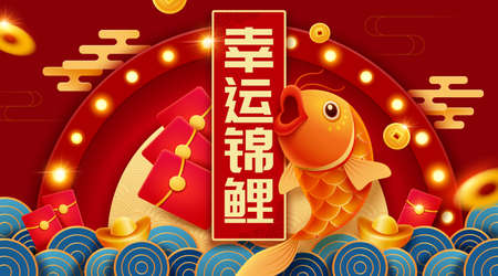 Giveaway template for Chinese new year with cute koi fish jumping out of water, Translation: Lucky prize winner is you