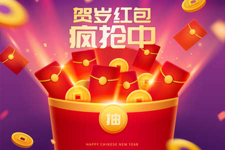 Large full red envelope shooting more lucky money out in cartoon design, Translation: Chinese new year red envelope prize, Try now 일러스트