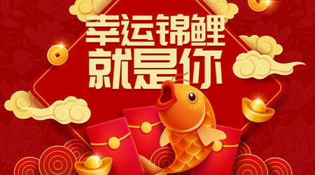 Spring couplet with koi fish and red envelopes, giveaway template for Chinese new year, Translation: Lucky prize winner is you 스톡 콘텐츠 - 160507307