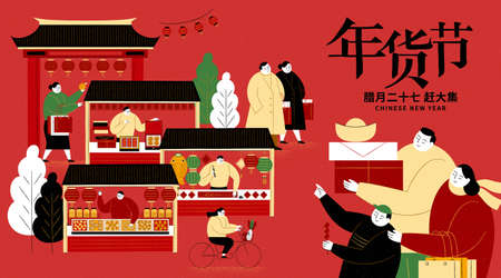 Asian people buying food and goods in traditional market, Translation: Chinese new year shopping festival, 27th December, Go to market 스톡 콘텐츠