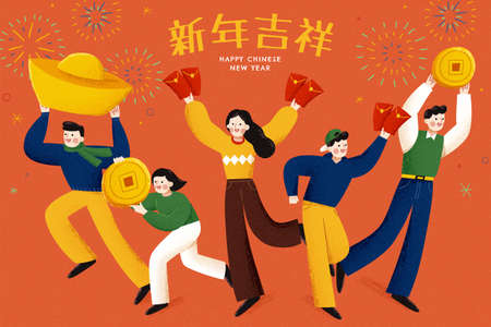 Cute young teenagers dancing together, illustration for party invitation or greeting card, Translation: Happy lunar new year 스톡 콘텐츠 - 160507308