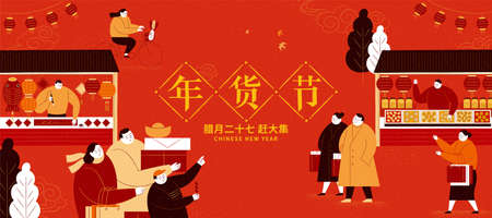 Asian people buying gifts and food for Spring Festival, banner illustration in flat design, Translation: Chinese new year shopping festival, 27th December, Go to market 스톡 콘텐츠 - 160507317