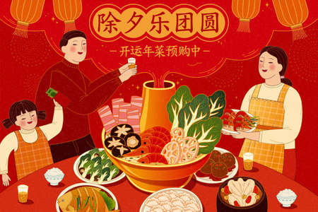 Asian family enjoying hotpot and tasty dishes, Translation: Enjoy reunion dinner on Chinese new year's eve, Pre-order lucky dishes now