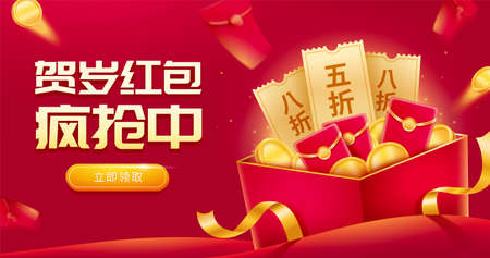 Coupons and coins popping from gift box. Chinese new year discount promo template. Translation: Lucky red envelope giveaways, Click now, 50 or 20 percent off 스톡 콘텐츠 - 161186369