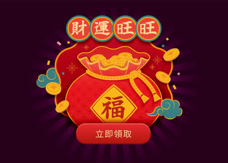 Template for Chinese new year sale promo or giveaways, with lucky bag isolated on purple background. Translation: May you rolling in money, Fortune, Get coupon now