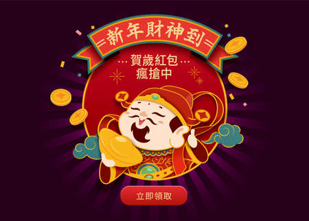 Lunar new year template with Chinese god of wealth in cute cartoon design. Translation: Welcome the arrival of Caishen, Red envelope giveaways, Get one now 일러스트