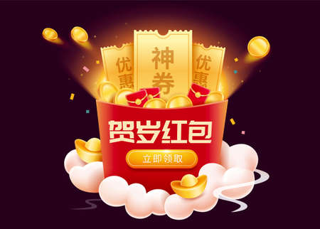 Gold coupons and coins popping from red envelope. Template for Chinese new year special offer. Translation: Great discount, Luck red envelope, Click now 스톡 콘텐츠 - 161186376