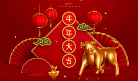 3d illustration of 2021 Chinese new year poster. Square couplet decorated with gold bull and paper fan. Translation: May the ox spirit bring you good fortune 일러스트