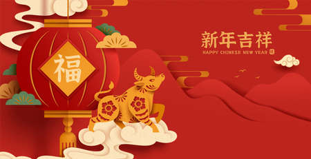 2021 CNY banner, concept of Chinese zodiac sign ox. Gold bull standing on cloud with large red lantern aside. Translation: Happy lunar new year Ilustração