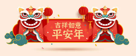 CNY label template with cute lion dance puppets. Translation: Happy Chinese new year.