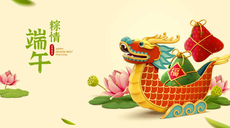 3d Dragon Boat Festival banner. Cute cartoon boat floats in the lotus river. Concept of iconic traditional water sport activity. Text: Happy Duanwu Holiday.