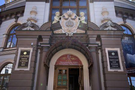 The National Museum of Tatarstan Republic, entrance