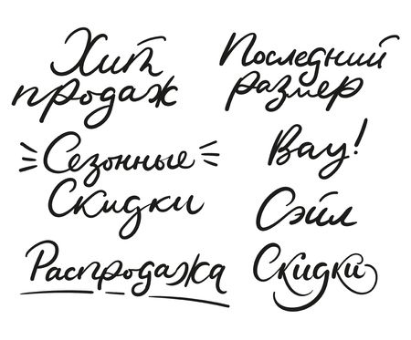 Set of discount inscriptions in russian. Cyrillic lettering set: best selling, the last size, wow, seasonal sale, sale, discount. Vector illustration