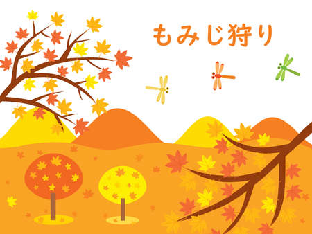 Colorful Mountain and trees in autumn and a design letter for maple-viewing. Translation: