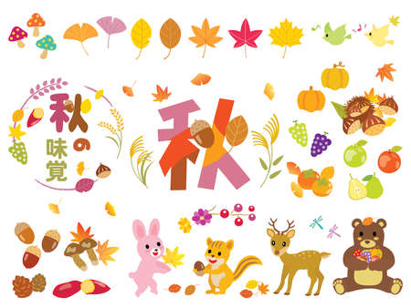 Leaves, food and cute animals in the forest of Autumn. This image includes a Japanese design letter. Translation:
