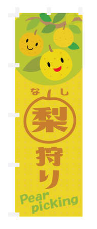 A flag and a design letter for pear picking. Translation: