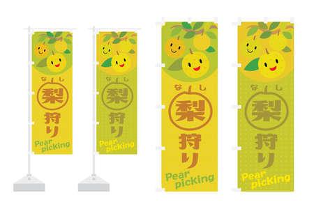 Set of flag and Japanese design letter for pear picking. Translation:
