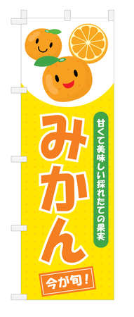The flag for the mandarin orange sale and Japanese letters. Translation: