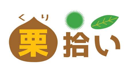 """Japanese design letter for the gathering chestnuts. Translation: """"Gathering chestnuts"""""""
