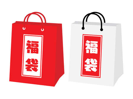 Two lucky bags of New Year holidays with Japanese letter. Translation: