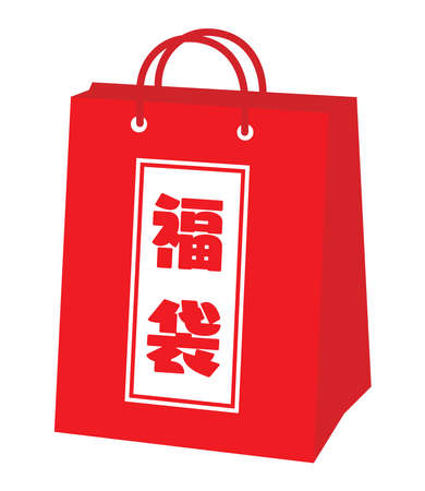 A lucky bag of New Year holidays with Japanese letter. Translation: