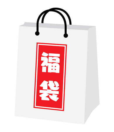 """One white lucky bag of New Year holidays with Japanese letter. Translation: """"Lucky bag"""""""
