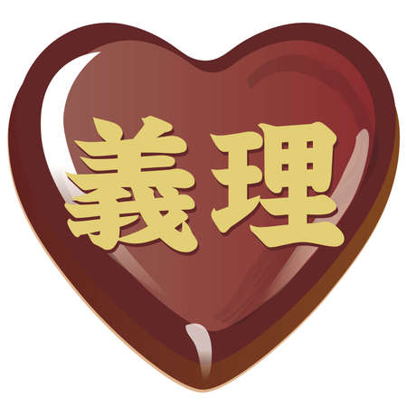 A courtesy gift of chocolate of Valentine's Day and Japanese letter. Translation :