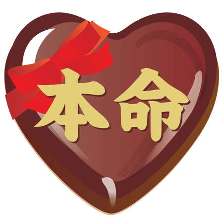 A chocolate gift of true love of Valentine's Day and Japanese letter. Translation :