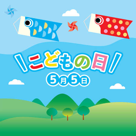 Illustration of the scenery that carp streamers swim in the sky on Children's Day