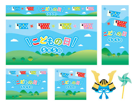 Set illustration of the scenery that carp streamers swim in the sky on Children's Day