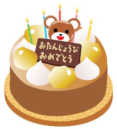"Birthday chocolate cake of marron, bear and Japanese letter. Translation : ""Happy birthday"""