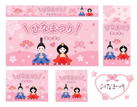 Set banner illustration of the hina doll of the Doll's Festival including Japanese letter. Translation :