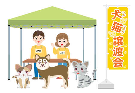 """Illustration of the transfer society of dog and cat. It includes Japanese letter. Translation : """"Transfer society of dog and cat"""""""