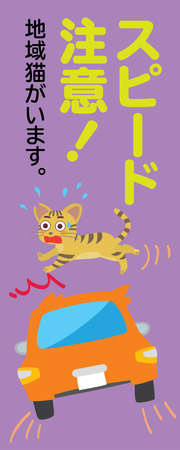 """The illustration which promotes local cats and speed attention. It includes Japanese letter. Translation : """"Be careful about speed"""" """"There is local cats in this area"""""""
